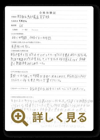 都立駒場高校に合格したY.Kさんの体験記