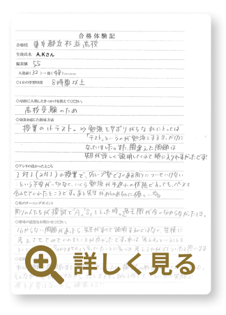 都立杉並高校に合格したA.Kさんの体験記