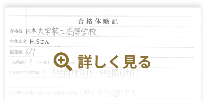 日本大学第二高等学校に合格したH.Sさんの体験記