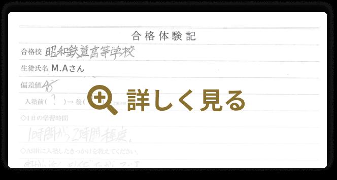 昭和鉄道高校に合格したM.Aさんの体験記